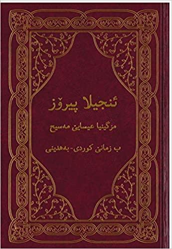 Behdini Kurdish Bible
