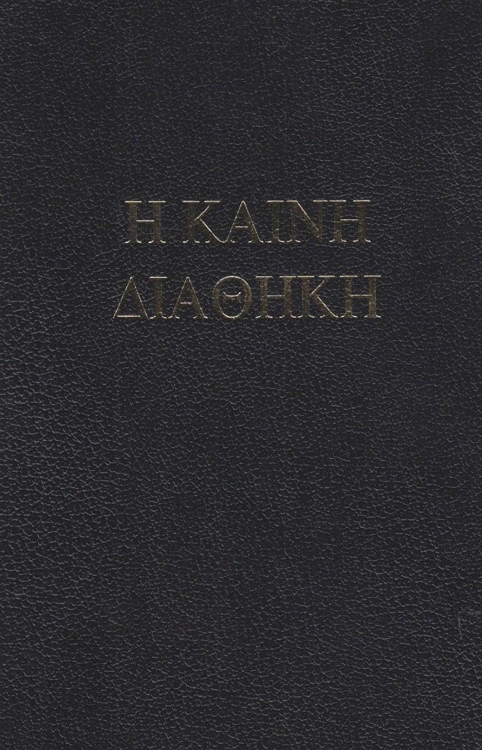 Hebrew Greek Bible (Original Biblical Languages) Black