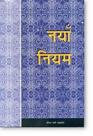 Nepali New Testament, Psalms and Proverbs (vinyl)