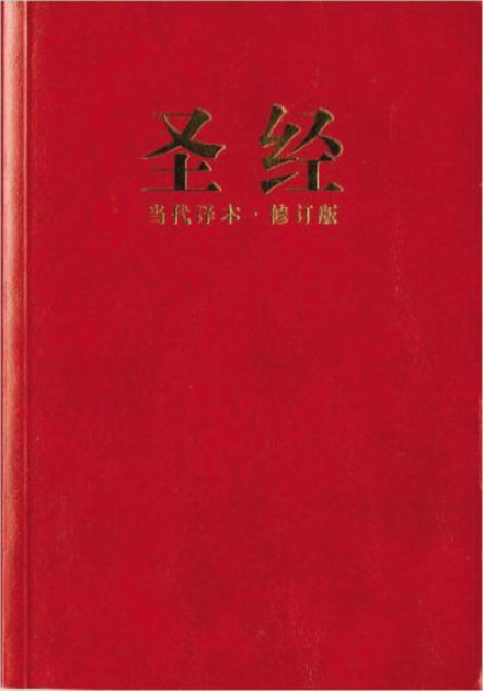 Chinese Contemporary Bible Red Vinyl