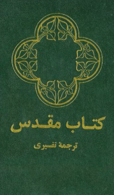 Farsi Paperback Bible