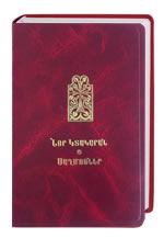 Armenian (Modern Eastern) NT And Psalms