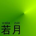 wakazuki
