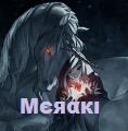 mєяαкι