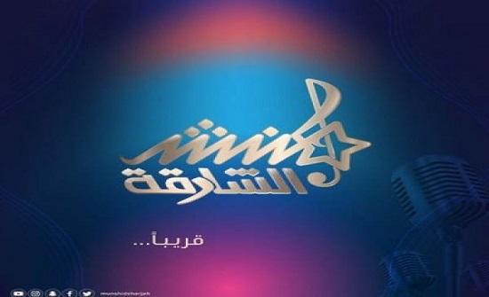 49 مشاركاً أردنياً بمنافسات مُنشد الشارقة
