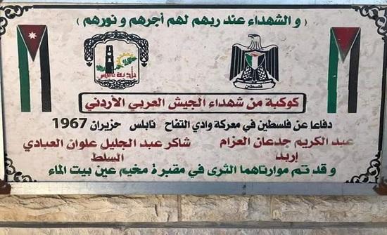 بالصور : الفلسطينيون يستذكرون شهداء الجيش العربي