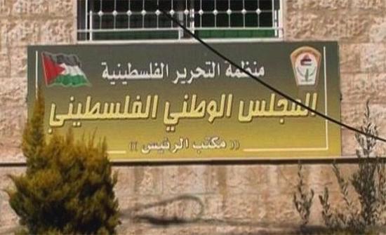 الوطني الفلسطيني يناقش باجتماع برلماني قضايا مكافحة الإرهاب