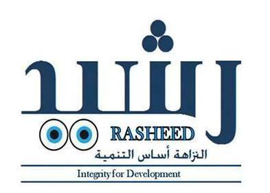 منظمة رشيد تطلق فعاليات مدرسة النزاهة