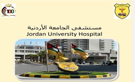 مستشفى الجامعة الأردنية يطلق دليل المراجع والزائر الإلكتروني