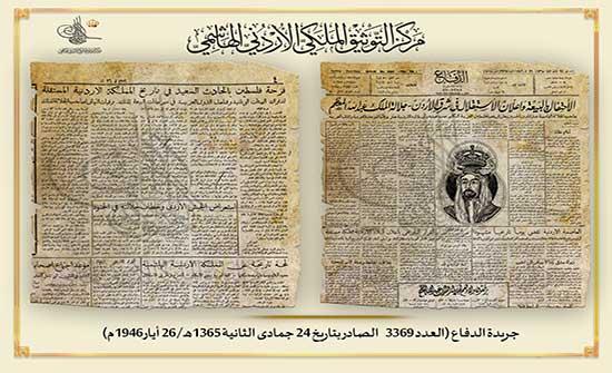التوثيق الملكي يعرض جريدة صادرة بمناسبة عيد الاستقلال