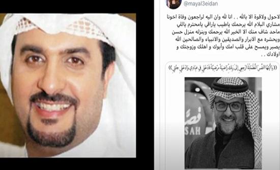 فيديو : وفاة مشاري البلام يسبب حزن كبير في الخليج
