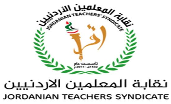 نقابة المعلمين تشكر اعضاءها وتثمن دور وسائل الإعلام الحرة .. نص البيان