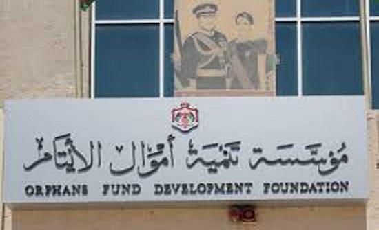 العقبة: تعليق الدوام بفرع مؤسسة تنمية اموال الايتام غدا
