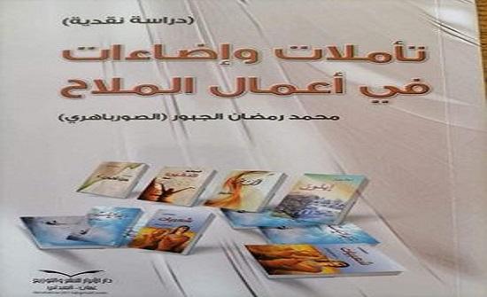 """صدور كتاب """" تأملات وإضاءات في أعمال الملاح """" للكاتب محمد الجبور"""