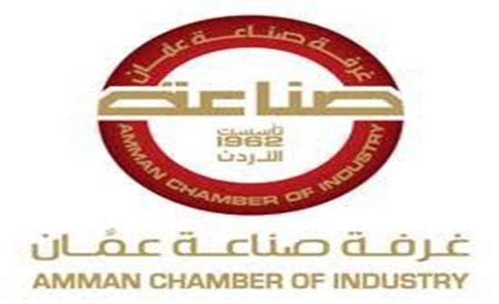 غرفة صناعة عمان أول كيان للصناع بعهد الدولة الاردنية