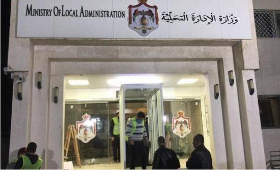 تعليق الدوام في مبنى وزارة الإدارة المحلية ودائرة تنظيم المدن والقرى غداً