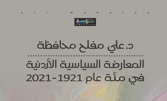 صدور كتاب المعارضة السياسية الأردنية في مئة عام و رواية حراج فلوريدا