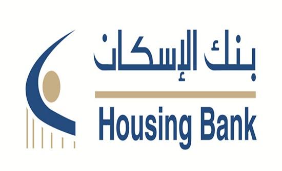 بنك الإسكان يدعم برامج مؤسسة نهر الأردن بـ 150 ألف دينار