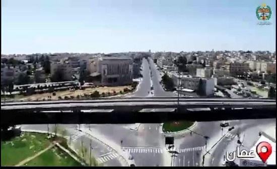 """بالفيديو :"""" بالدروون """" هكذا بدت عمان واربد يوم الحظر الشامل الجمعة الماضية"""