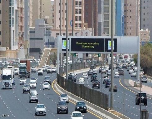 الكويت تقلص مدة حظر التجوال وتحدد شروط السفر إلى الخارج