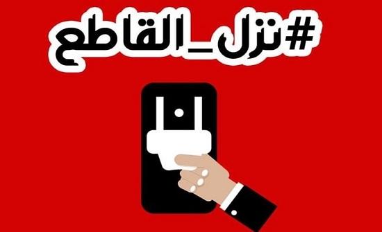 """أردنييون يشاركون بحملة """"نزل القاطع"""" اليوم"""