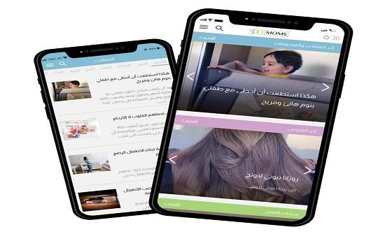 أمهات 360 تطلق تطبيقها الإلكتروني الجديد