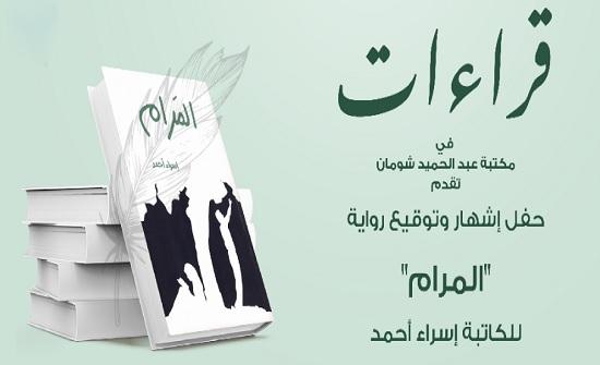 اشهار رواية المرام للكاتبة إسراء أحمد في شومان