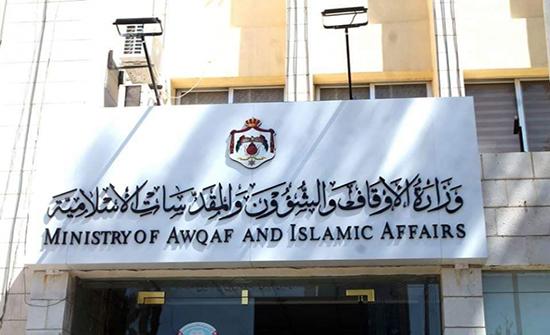 """ادانة الحملة الممنهجة ضد """"الأوقاف"""" ووزيرها"""