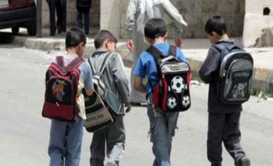 اكثر من مليوني طالب وطالبة في المملكة يتوجهون للمدارس اليوم