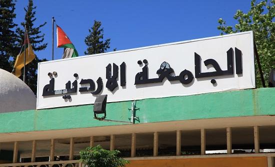 تخريج دورات تدريبية في الجامعة الأردنية