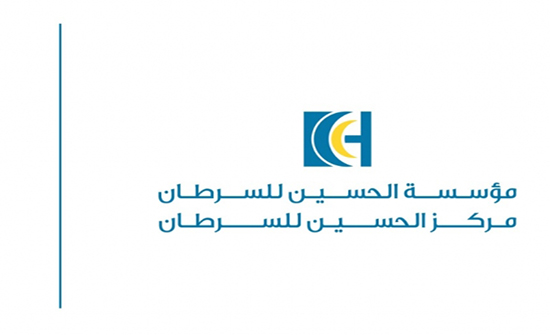اتفاقية شراكة بين الحسين للسرطان وبنك القاهرة عمان