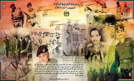معركة الكرامة... أيام خالدة في سجل الشرف والمجد والبطولة