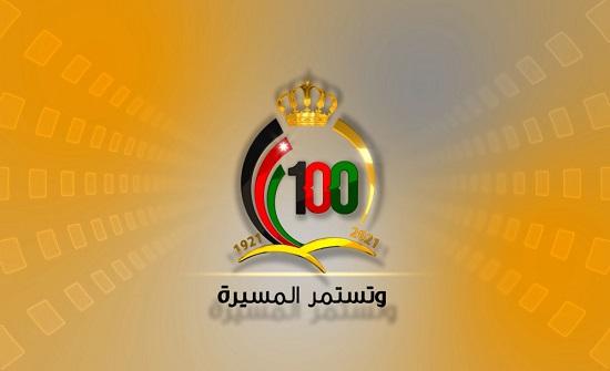 إشهار شعار تأسيس المملكة الأردنية الهاشمية