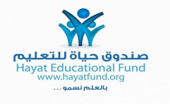 صندوق حياة للتعليم يستكمل مشروع حياة لتعزيز القدرات لطلبته.