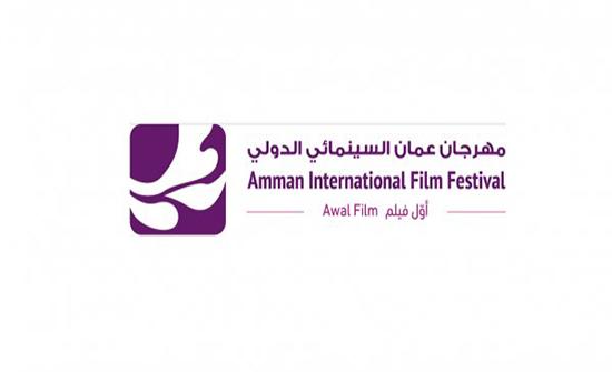 مهرجان عمان السينمائي الدولي يعلن برنامج دورته الأولى