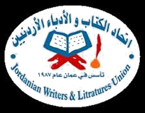 ندوة تعاين الأدب النثري في اتحاد الكتاب