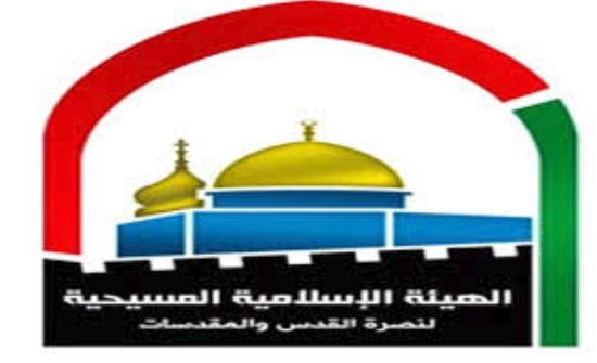 """الإسلامية المسيحية تحذر : """"إسرائيل دولة فوق القانون"""" تحارب الأموات بمأمن الله"""
