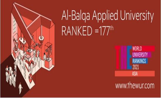 البلقاء التطبيقية بالمرتبة 177 لأفضل جامعات آسيا