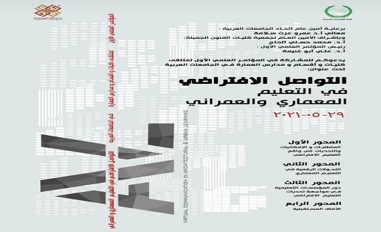 اختتام أعمال المؤتمر العلمي الأول لكليات ومدارس وأقسام عمارة الجامعات العربية