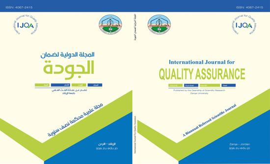 """المجلة الدولية في جامعة الزرقاء تدرج ضمن قاعدة فهرسة المجلات العالمية """"EBSCO"""""""
