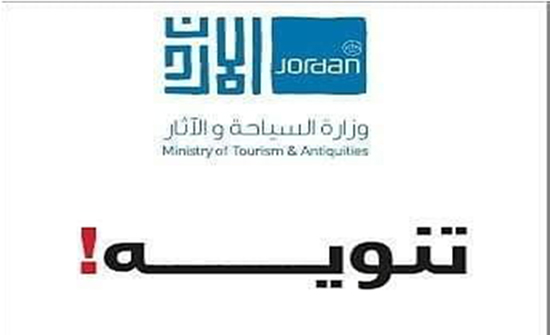 تعليق الدوام في مبنى وزارة السياحة يومين