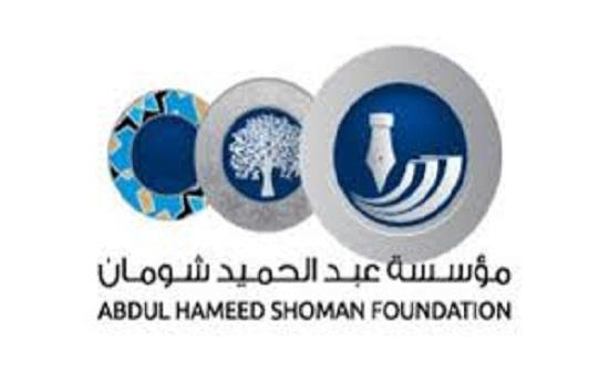 جائزة شومان للباحثين العرب تمدد فترة الترشح لها
