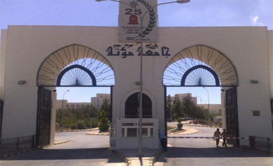 جامعة مؤتة تقر حزمة من البرامج الابداعية والاكاديمية