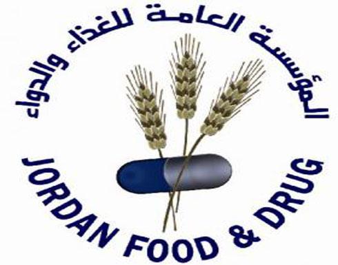 افتتاح فرع لمؤسسة الغذاء والدواء في الطفيلة