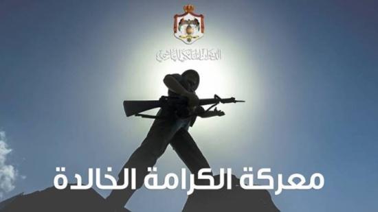 مجلس محافظة الكرك يستذكر معركة الكرامة وبطولات القوات المسلحة