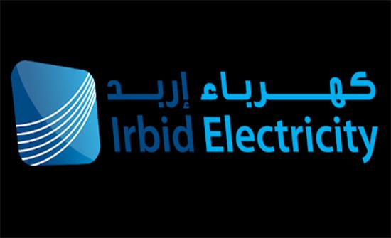قطع الكهرباء عن مناطق في الخالدية بالمفرق غدا
