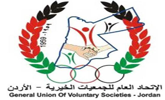 اتحاد الجمعيات الخيرية في الطفيلة يحقق نقلة نوعية في خدمة المجتمعات المحلية