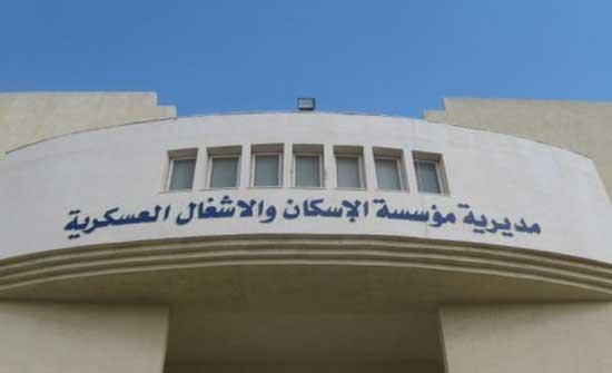 المستحقون لقرض الأسكان العسكري لشهر أيلول .. اسماء