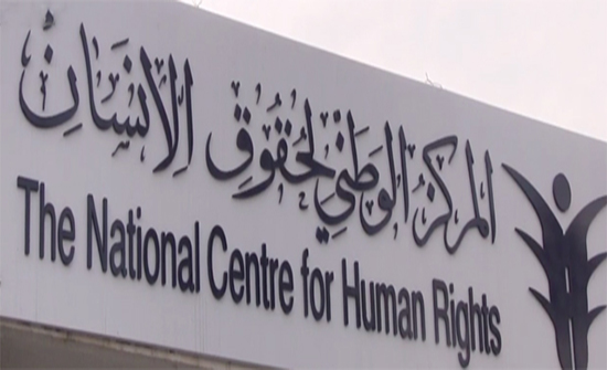 الوطني لحقوق الإنسان يتابع قضية أردني في العراق