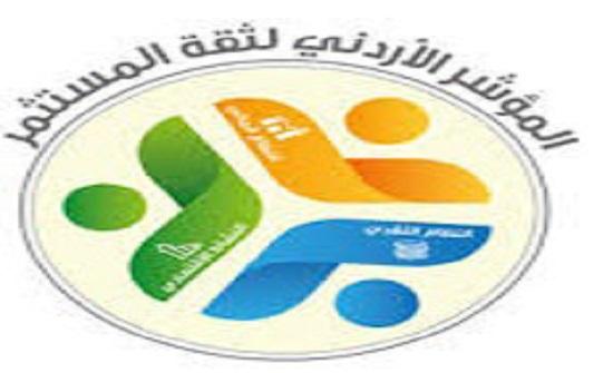 استقرار المؤشر الأردني لثقة المستثمر عند 1ر133 نقطة
